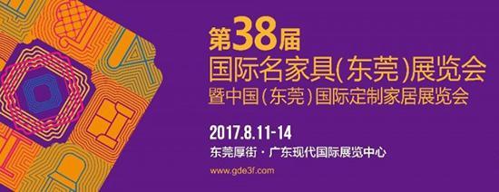"""""""拎包易""""精装供应链平台亮相38届东莞国际家具展"""