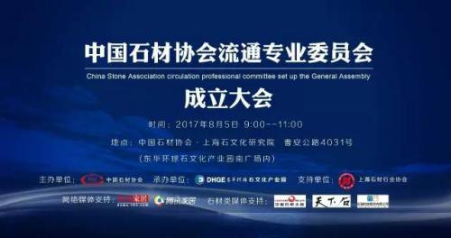 中国石材协会流通专业委员会正式成立 东华环球任首届主任单位
