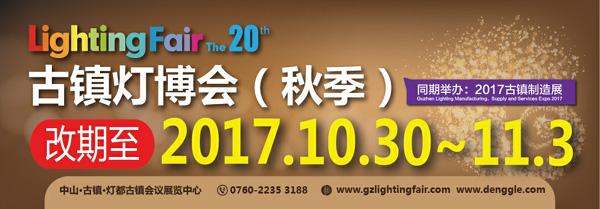 古镇灯博会最新确定日期为2017年10月30日-11月3日,地点及配套活动不变