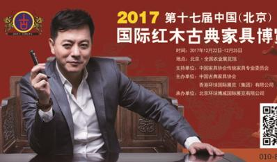 第17届中国(北京)国际红木古典家具博览会12月在京举办