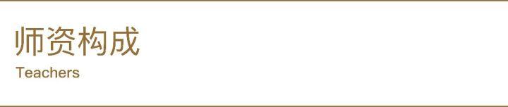 厦门水泥:清华美院家具企业领导力高级研修班(第一期)招生简章