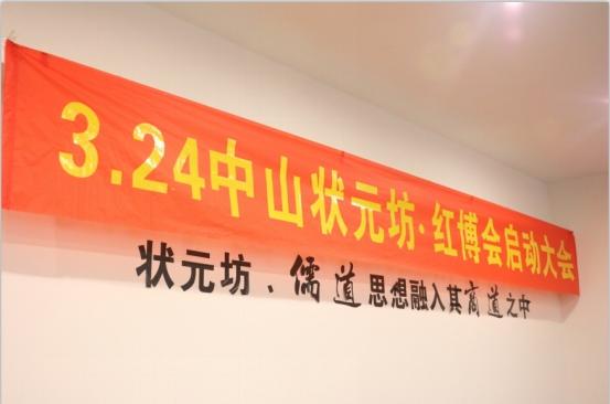 2018状元坊红木家具博览会 (状元坊·红博会)正式启动