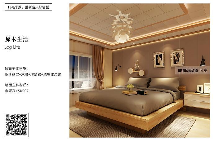 联邦尚品道 卧室效果图 原木风