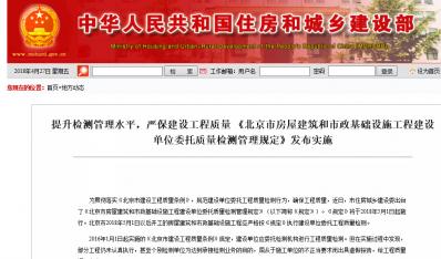 提升检测管理水平,严保建设工程质量 《北京市房屋建筑和市政基础设施工程建设单位委托质量检测管理规定》发布实施