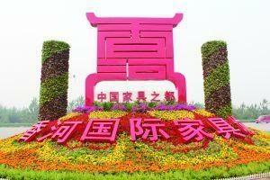 2018中国 · 香河国际家具展览会暨国际家居文化节盛大开幕