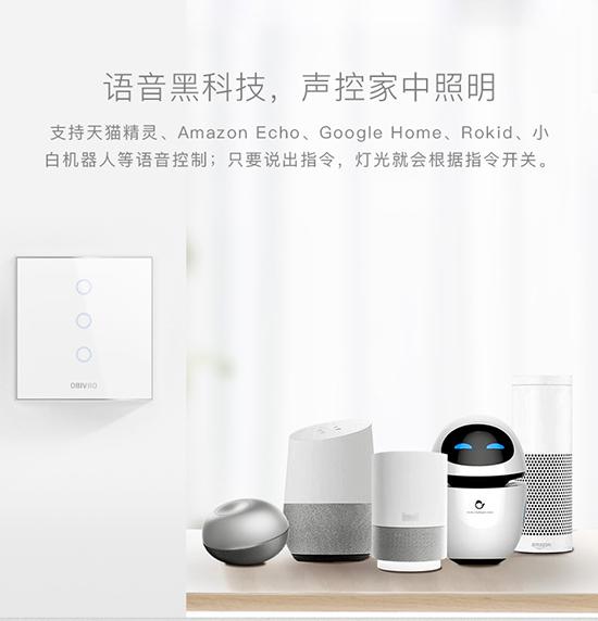 欧瑞博发布Touch Classic智能开关面板,专供地产家