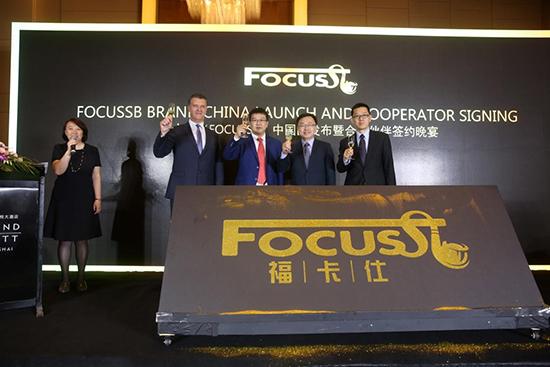 英国福卡仕(FOCUSSB)品牌中国区发布