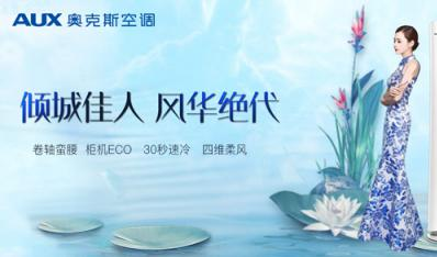 奥克斯空调受邀参加首届中国自主品牌博览会