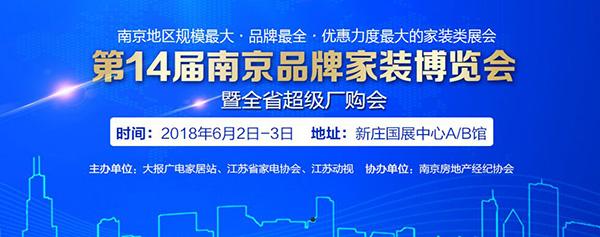 第14届南京品牌家博会6月2日至3日新庄国展中心A/B馆即将火爆开展