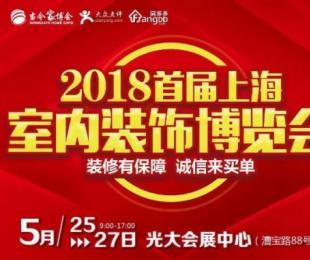 通知:诚邀上海市民参加《上海住宅装饰装修诚信企业》评选颁奖盛典