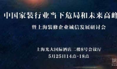 """家装资讯:上海室内装饰博览会""""诚信发展研讨会""""即将举行"""