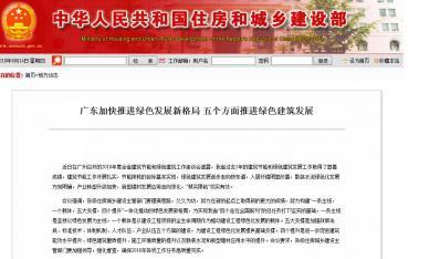 广东加快推进绿色发展新格局 五个方面推进绿色建筑发展