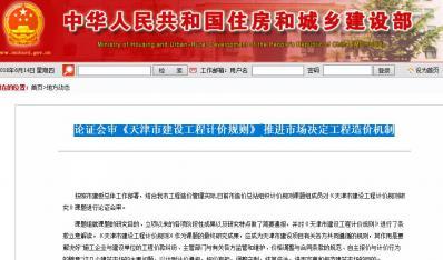 论证会审《天津市建设工程计价规则》 推进市场决定工程造价机制