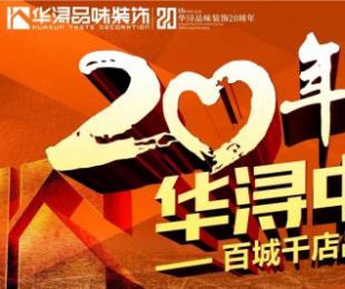 20年—华浔感恩中国行,全国联动掀起装修火爆签单热潮!