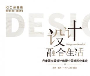 KIC赫曼德首席设计师巡回分享会:设计融合生活