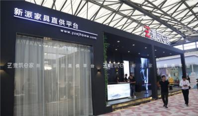 壹筑e家亮相中国上海国际家具展,与您共筑美学生活