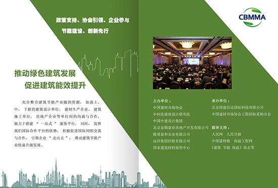 关于召开2018国际建筑节能创新发展大会的通知