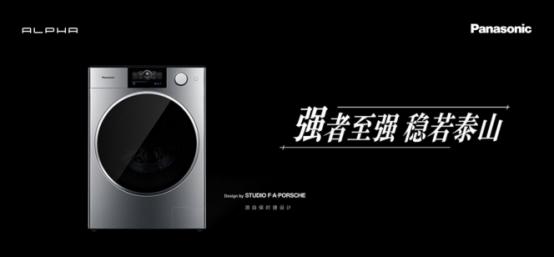 内外兼修方能成就创世精品,松下ALPHA阿尔法洗衣机演绎不凡