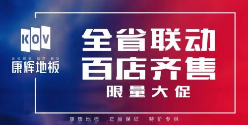 康辉地板浙江全省联动促销 限量大促狂欢不停