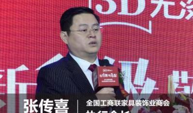 """3D家居集团""""新升级 敬环保""""战略升级发布会17日在北京召开,环保理念获众多行业大咖认可"""
