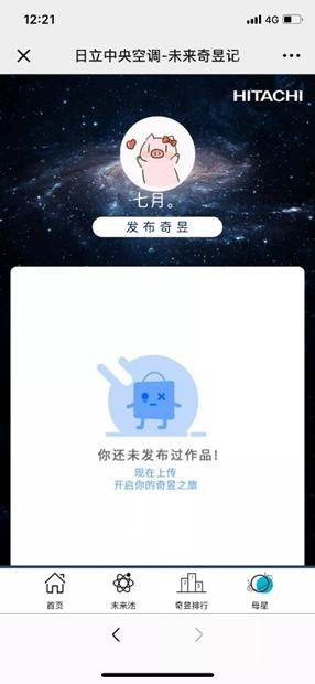 """日立中央空调邀你共赴""""未来奇昱记"""",首批""""未来品牌官""""同步选拔"""