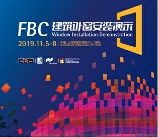 技术盛宴——超强阵容门窗安装演示即将亮相FBC博览会!