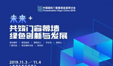 报名倒计时10天,FDC中国国际门窗幕墙高级研讨会邀您参与!