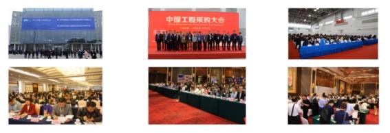 风云际会正当时——锻造中国工程建设行业盛会