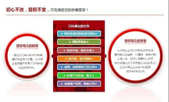 """获批!北京建博会聚力共筑行业""""命运共同体"""""""
