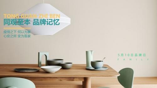 传承家文化,5月10同观至本第二届品牌日如期而至