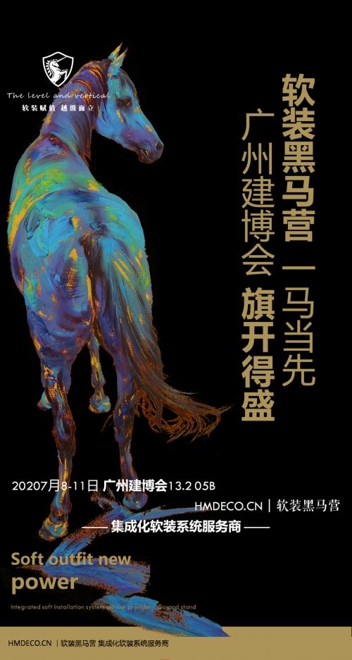 """中国(广州)国际建筑装饰博览会盛大开幕 软装黑马营""""C位""""出道"""