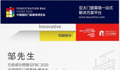 FBC2020中国国际门窗幕墙博览会预登记重磅上线,快来领取限量福利!