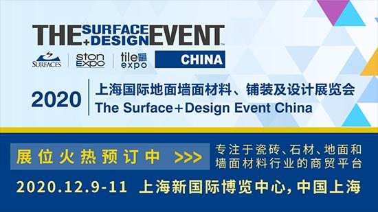 SURFACES China 展会牵手中国建筑装饰龙8娱乐材料协会弹性地板分会