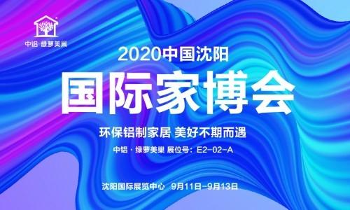 环保铝制家居再造新势能?2020中国沈阳国际家博会来了!