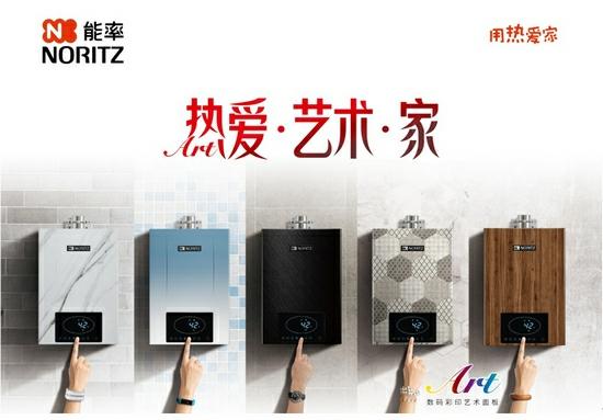 """能率ART系列数码彩印艺术面板热水器引领家居进入""""Z世代"""""""