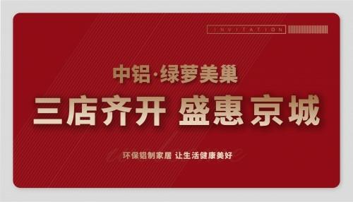 喜迎双节,盛惠京城!中铝·绿萝美巢北京三店齐开!