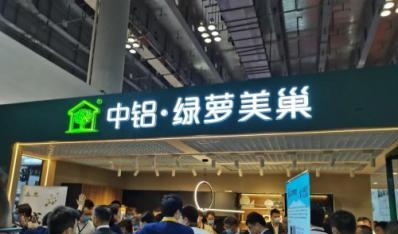 中铝·绿萝美巢惊艳亮相国际铝工业展,助力国际家居市场强势破局!