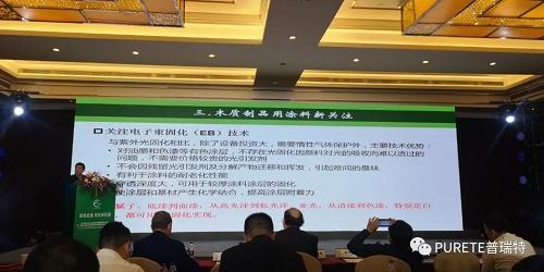 全球饰面板大会,揭秘EB光固化技术;解决表面发黄老化问题!