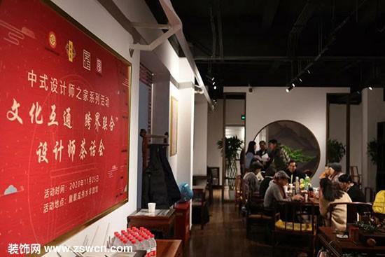 """龍顺成""""文化互通 跨界联合""""设计师茶话会在京举行"""