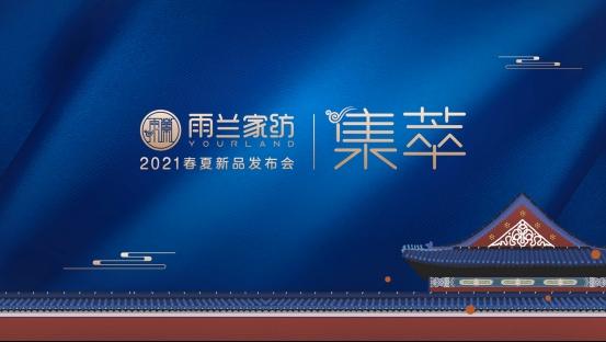 集·萃——2021雨兰家纺春夏新品发布会圆满结束