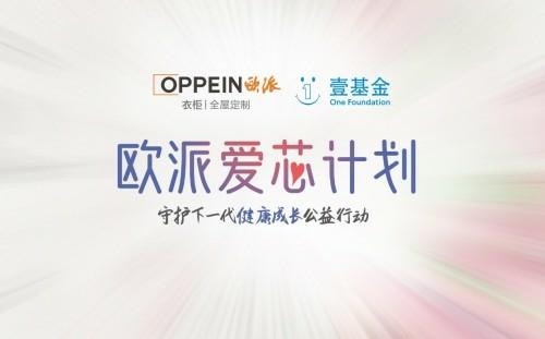 """""""爱芯计划""""公益视频上线,欧派衣柜携手壹基金守护下一代健康成长"""