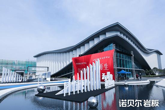 全球首个陶瓷岩板展厅落地,诺贝尔彰显天工造物极致美学