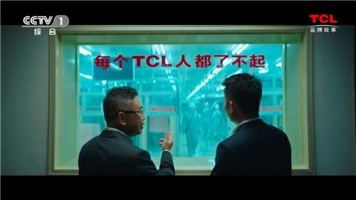 TCL,向过去致敬 为未来向前